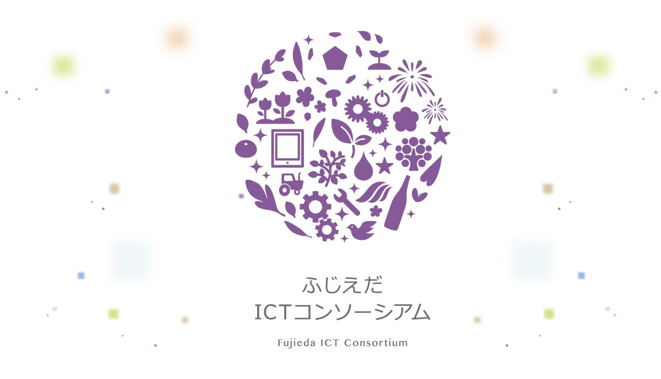 ICTで人の流れを呼び込む教育・産業づくり推進プロジェクト